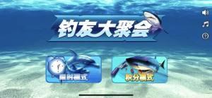 钓友大聚会游戏手机版图片2