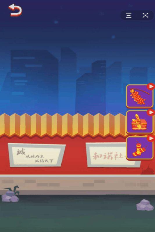 春节修炼手册游戏安卓官方版图1:
