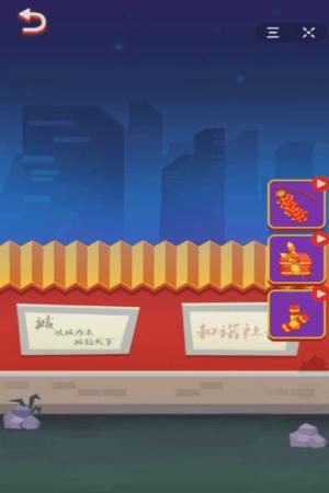 春节修炼手册游戏图1