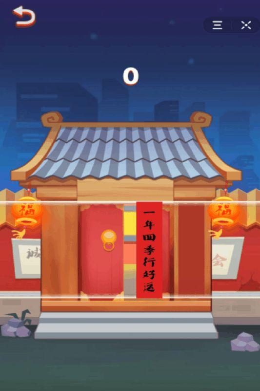 春节修炼手册游戏安卓官方版图4: