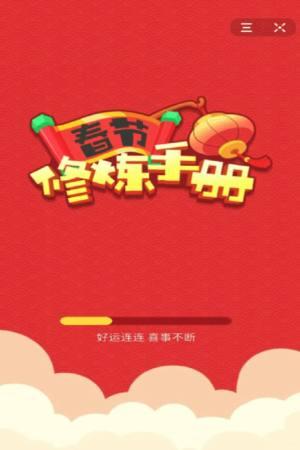 春节修炼手册游戏图2
