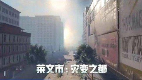 明日之后人类重返城市即将上线!开启人类大迁徙计划[视频][多图]图片2