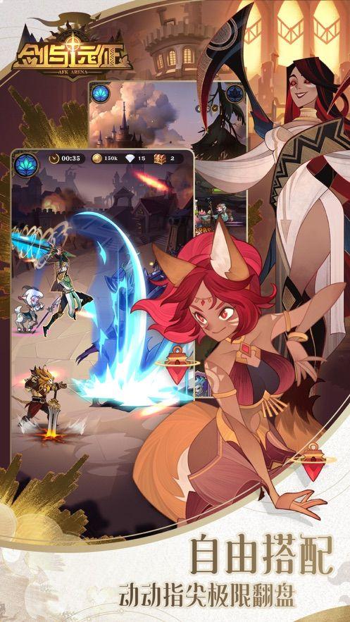 剑与远征游戏兑换码最新版下载图2: