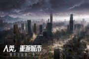 明日之后人类重返城市即将上线!开启人类大迁徙计划[多图]