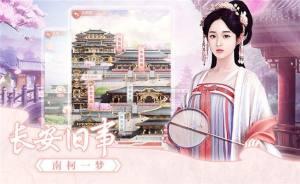 大唐烟雨梦官网版图2