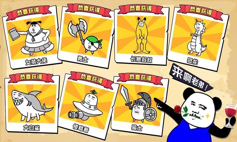 表情乱斗大作战手机游戏安卓版图1: