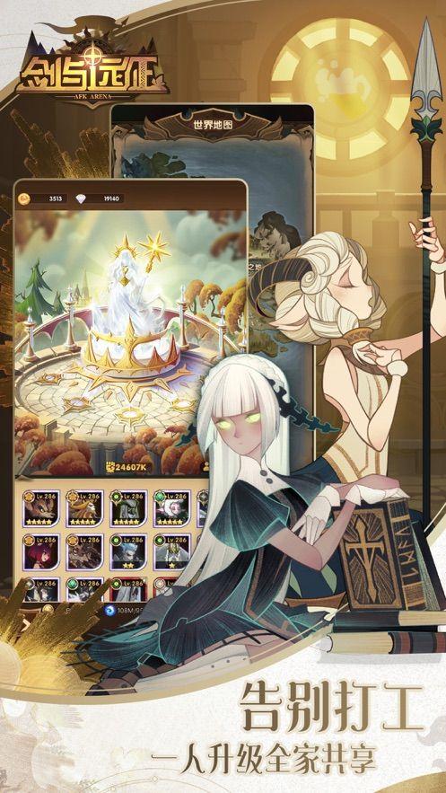 剑与远征游戏兑换码最新版下载图1: