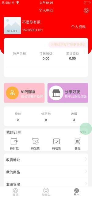 悠e购APP手机版下载图4: