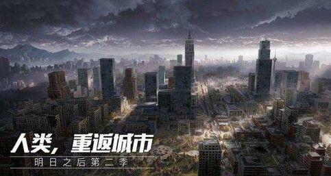 明日之后人类重返城市即将上线!开启人类大迁徙计划[视频][多图]图片1
