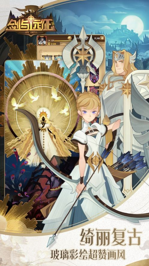 剑与远征游戏兑换码最新版下载图3: