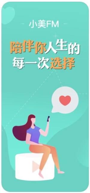 小美FMAPP平台下载图片1