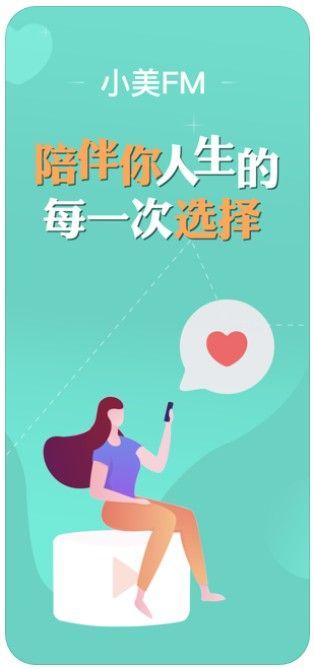 小美FMAPP平台下载图2: