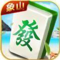 象山斗地主app
