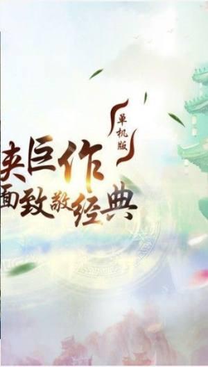 千年修仙手游图3