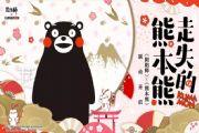 《阴阳师》熊本熊全新联动!开启限定活动走失的熊本熊[多图]