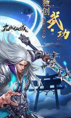 剑起江山游戏图1