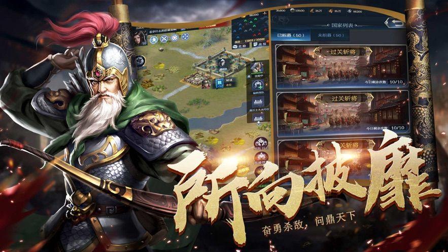 奇幻三国志官网正版手游图4: