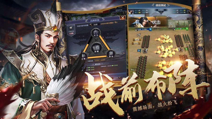 奇幻三国志官网正版手游图2: