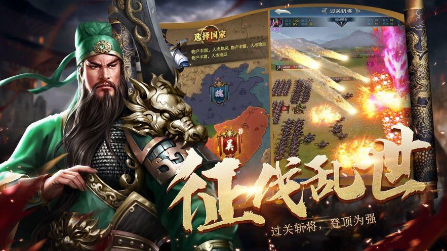 奇幻三国志官网正版手游图片1