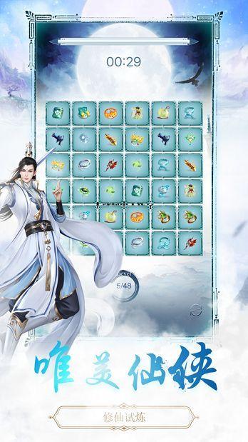 仙楚天行手游安卓版正式版图2: