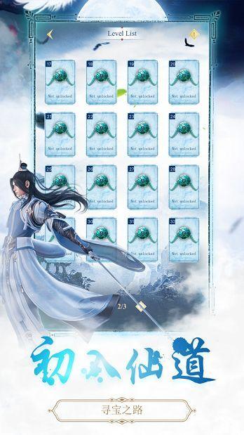 仙楚天行手游安卓版正式版图3:
