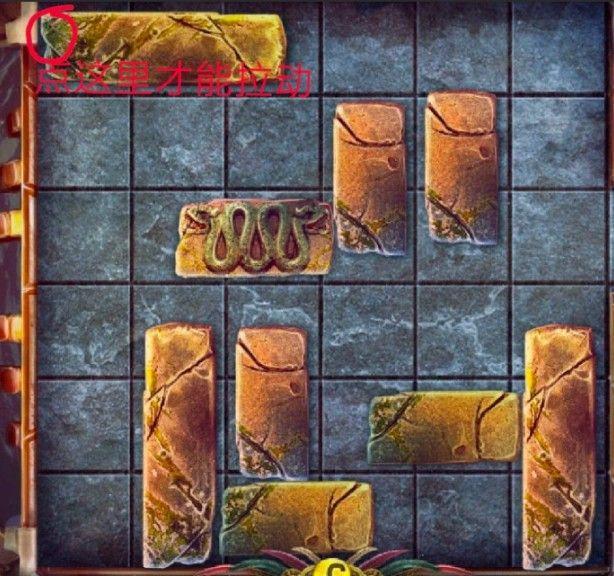 密室逃脱5逃出博物馆蛇形砖块怎么挪?蛇形砖块移动通关攻略[视频][多图]图片2