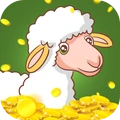 欢乐薅羊毛游戏