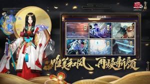 阴阳师纸魂手游最新版图片1