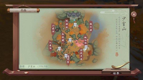 新笑傲江湖手游少室山与众不同的石头在哪找?山根子奇遇达成方法一览[多图]图片1