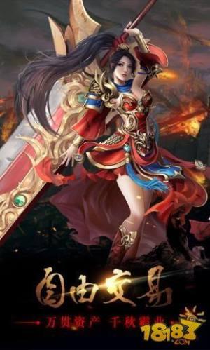 沙场战神传奇手游最新正式版下载图片1