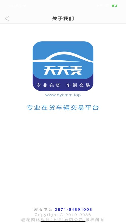 天天麦二手车APP正式版下载图3: