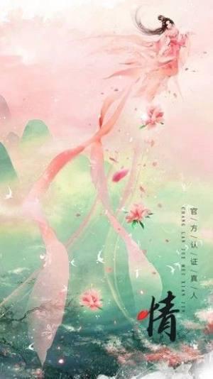 仙魔绝恋手游官方最新版图片1