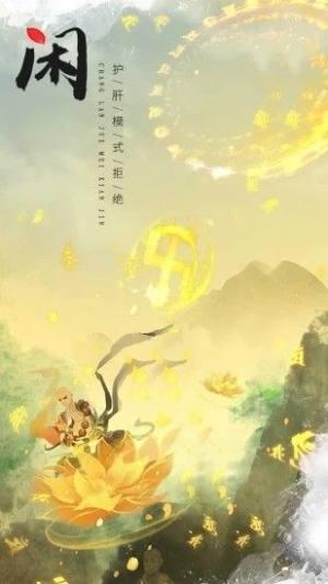 仙魔绝恋游戏图1