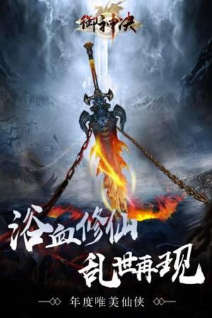 血魔决手游最新正式版下载图片1