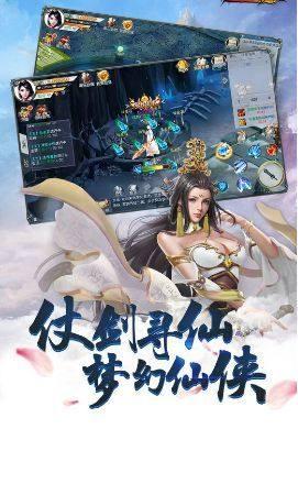 至仙法则游戏官方安卓版下载图片1