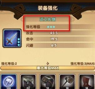 剑与远征装备怎样强化?装备强化方法攻略[多图]图片1