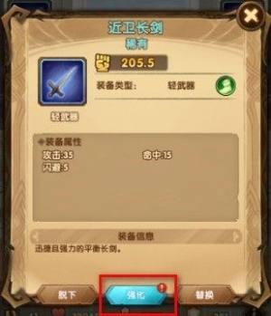 剑与远征装备怎样强化?装备强化方法攻略图片2