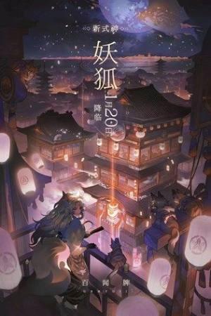 阴阳师百闻牌S2赛季11月20日上线!新式神妖狐即将登场图片2