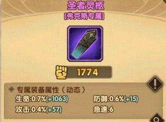剑与远征装备怎样强化?装备强化方法攻略[多图]图片3