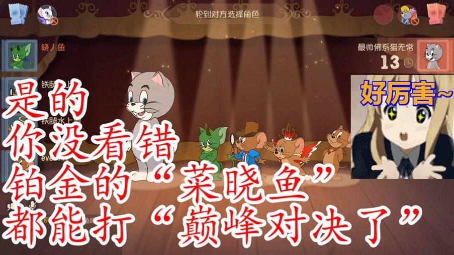 """猫和老鼠:单排""""巅峰对决"""",细节决定成败,队友太厉害了[视频][多图]图片1"""