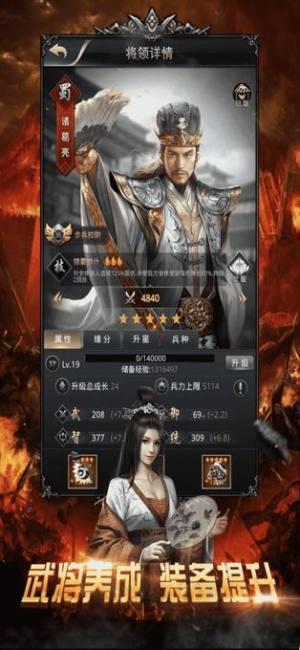 名将荣耀手游官网版图片1