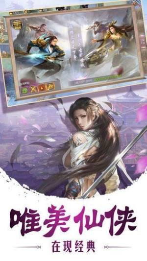 聊斋之问道仙侠游戏最新官方版图片1