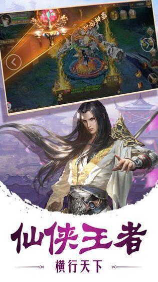 聊斋之问道仙侠游戏最新官方版图3: