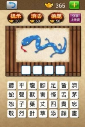 微信状元大挑战小游戏app手机版图片1