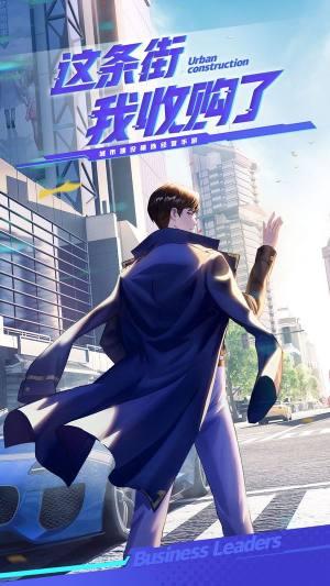 商道高手首富人生游戏安卓官方版图片1