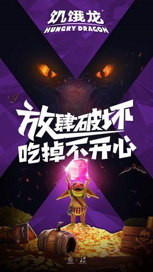 饥饿龙无限金币安卓游戏中文修改版图5: