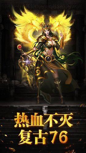 江山合击手游最新正式版下载图片1