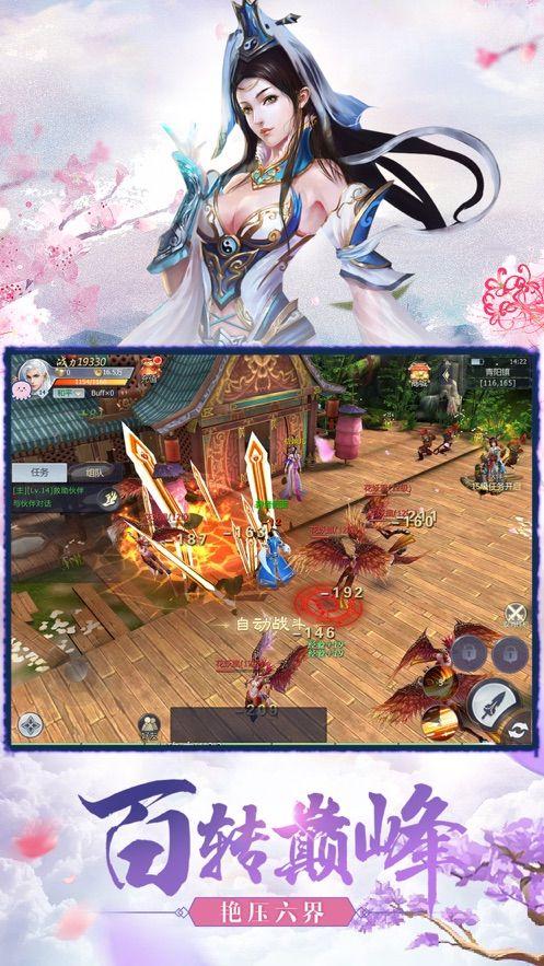 八荒神行游戏官方安卓版图片1