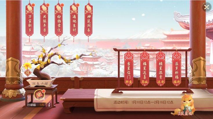 """梦幻西游三维版""""紫禁之巅""""春节玩法上线,二十八星宿正式登场[视频][多图]图片1"""
