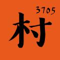 3705村APP